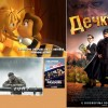 Program Cineplexxa do 29. oktobra